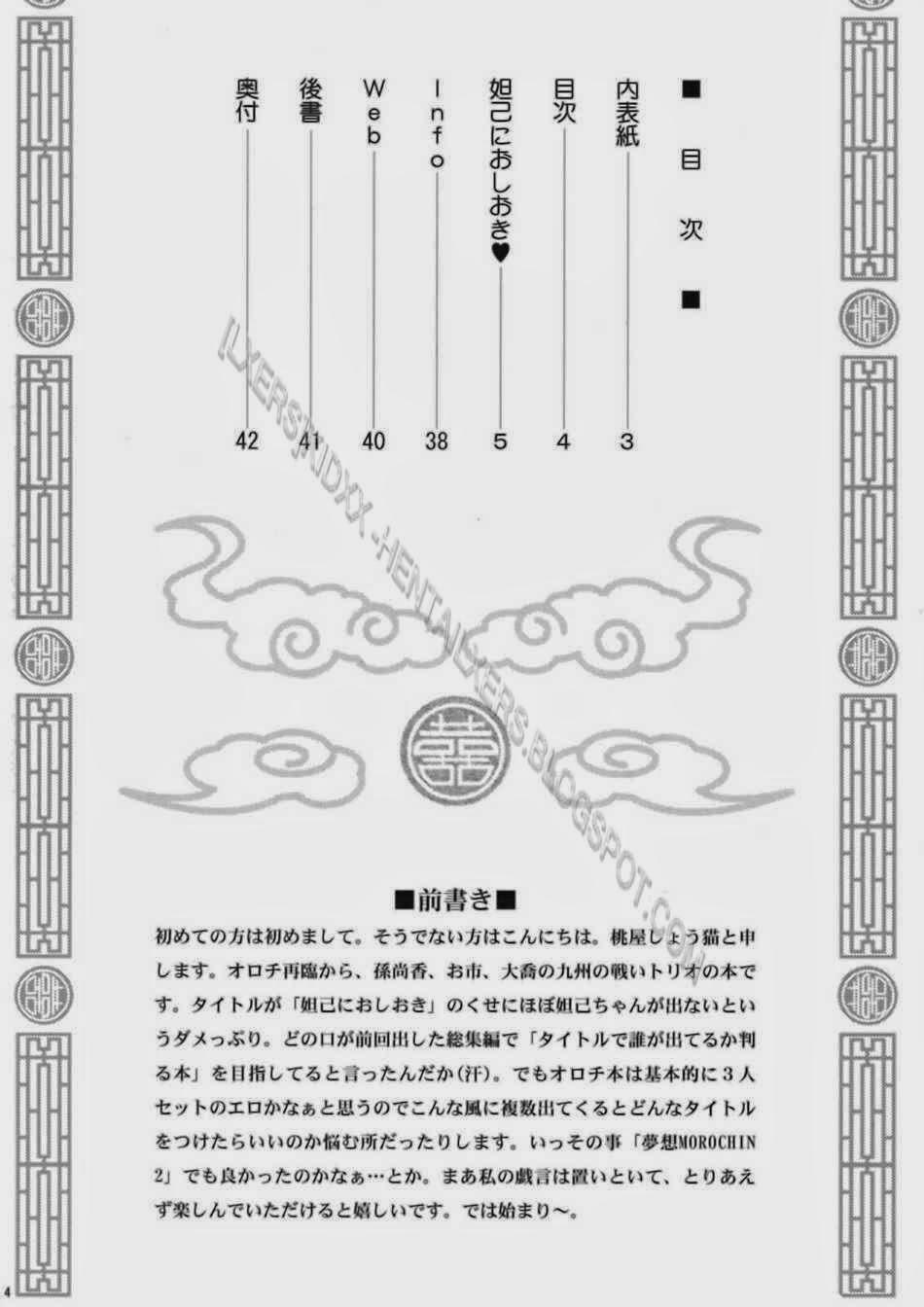 Hình ảnh Dynasty%2BWarrior%2B3%2B%282%29 in Dakki ni Oshioki