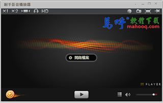 SPlayer Portable 射手影音免安裝綠色版播放器下載 - 支援 mkv播放、可自動下載字幕,簡繁體中文版