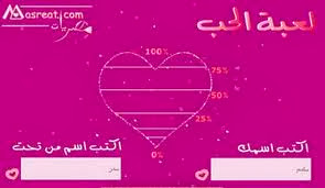 لعبة الحب