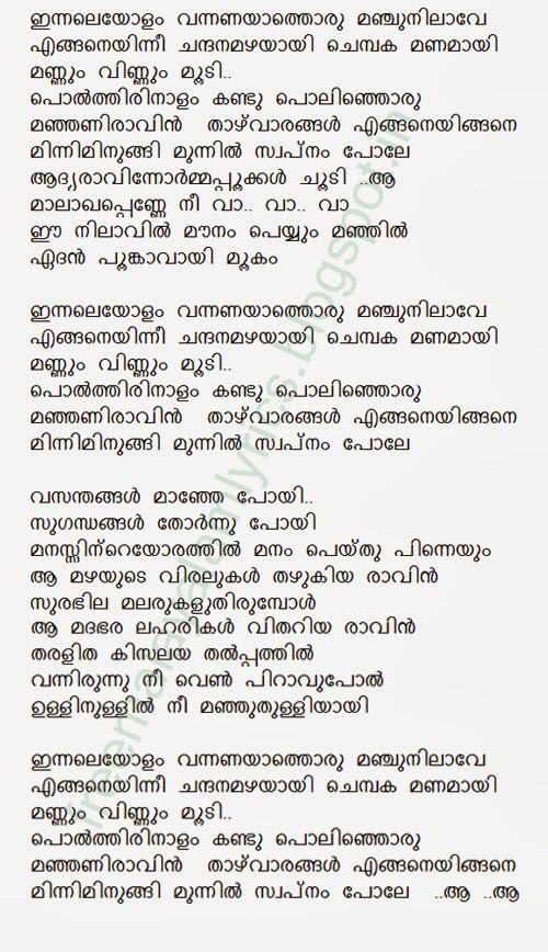 malayalam movie inna