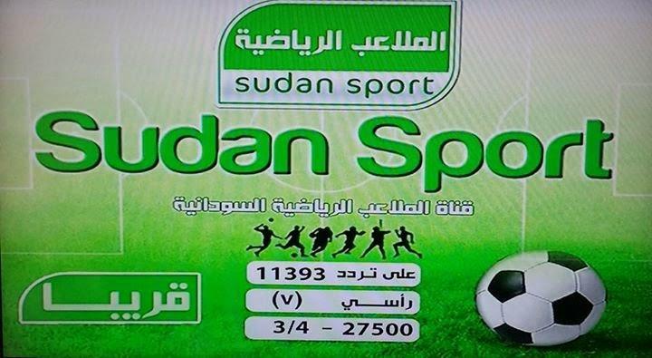 تردد قناة سودان سبورت على نايل سات 2015 - sudan sport