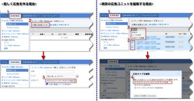 AdSense 広告タイプの編集方法
