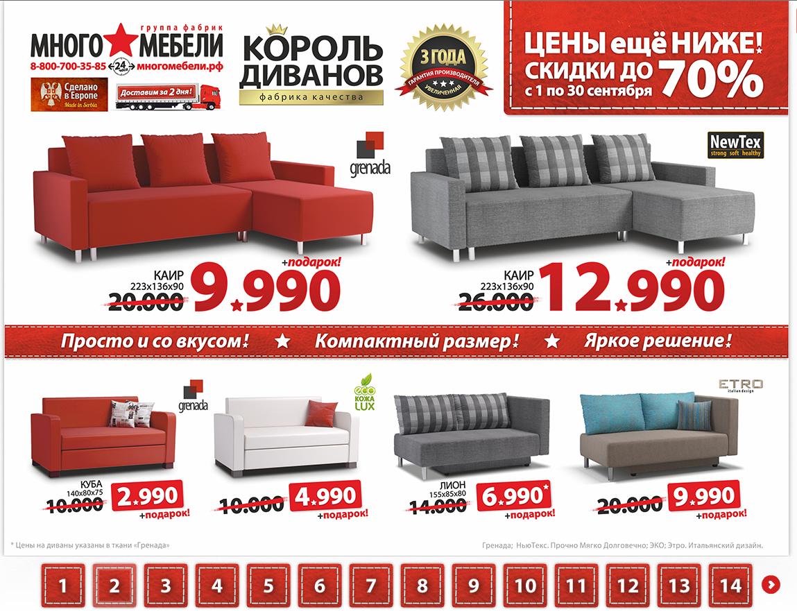 Дешевая мебель воронеж каталог цены