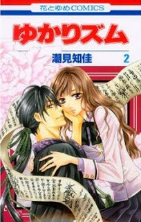 ゆかりズム 第01-02巻