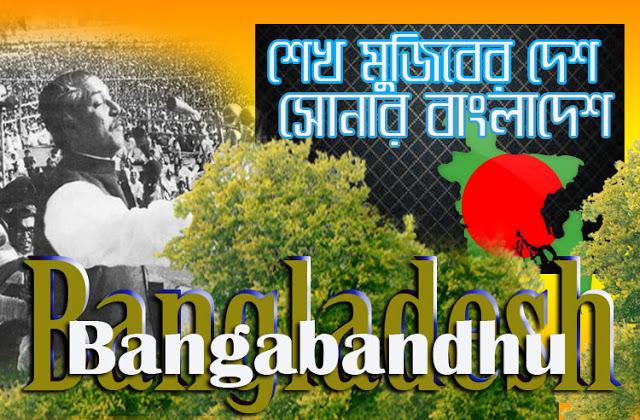 Bangabandhu Bangladesh