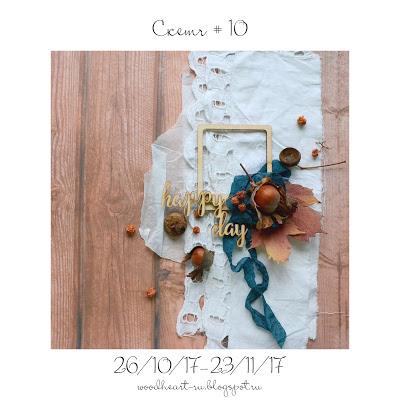 +++СКЕТЧ #10 до 23/11