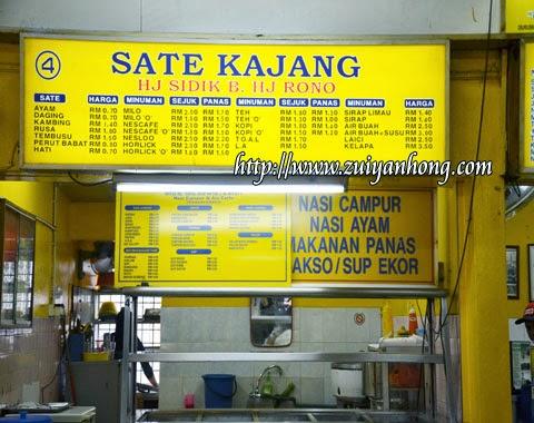 Kajang Satay