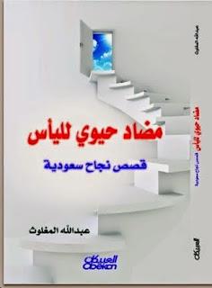 مضاد حيوي لليأس قصص نجاح سعودية - عبد الله المغلوث