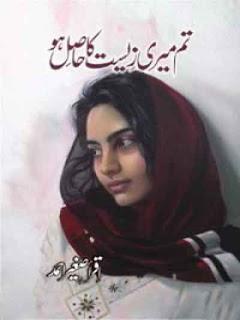 Tum Meri Zeest ka Hasil Ho By Iqra Sagheer Ahmed complete in pdf