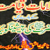 Alamaat E Qaymat Key Barey Main Aan Hazrat Ki Peshengoiyan