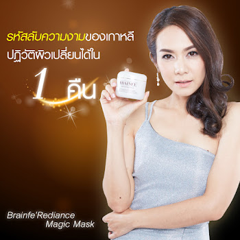 Brainfe Rediance Magic Mask