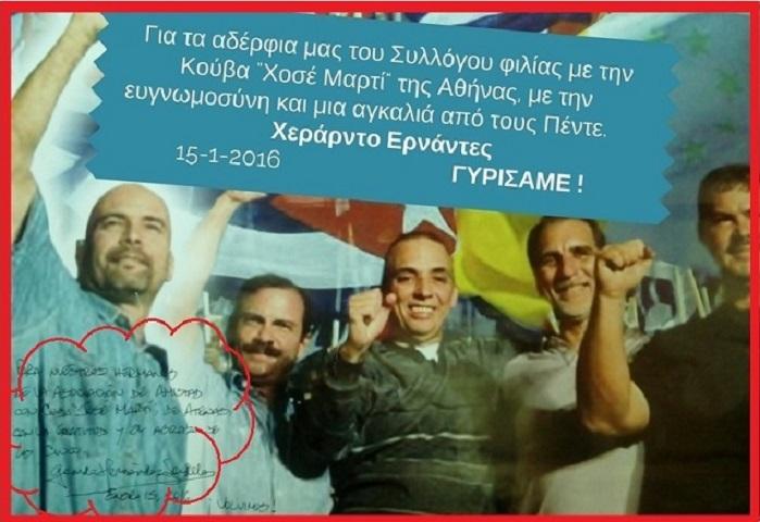 Oι Πέντε Κουβανοί Ηρωες