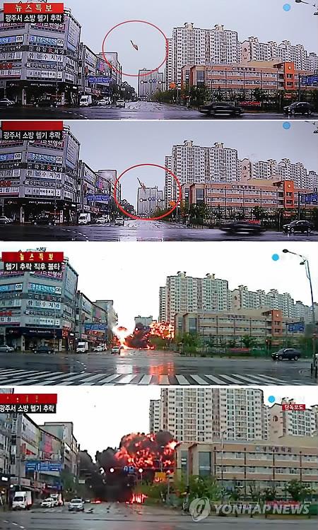 Imágenes del helicóptero estrellado en Gwangju