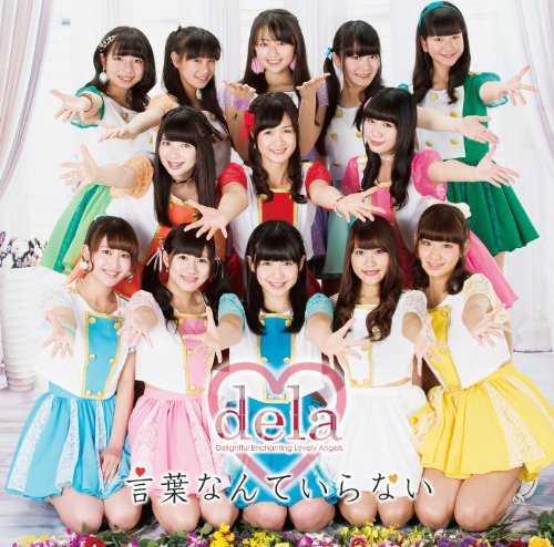 [Single] dela – 言葉なんていらない (2015.05.13/MP3/RAR)