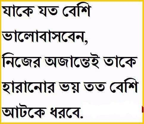 Bangla Quotes and Poems Im So Lonely...