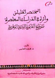 المختصر الخليلي وأثره في الدراسات المعاصرة نموذج القانون المدني المغربي - محمد العاجي