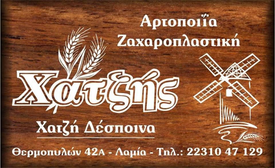 ΑΡΤΟΠΟΙΙΑ ΖΑΧ/ΚΗ ΧΑΤΖΗΣ