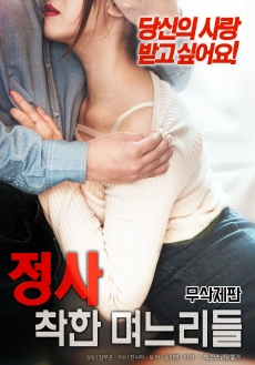 Honesty: Good daughter in law (2017)