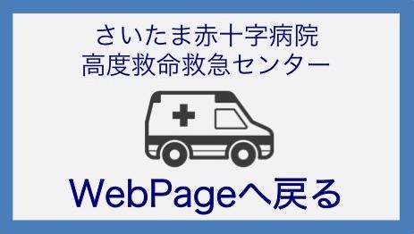 WebPageへ戻る