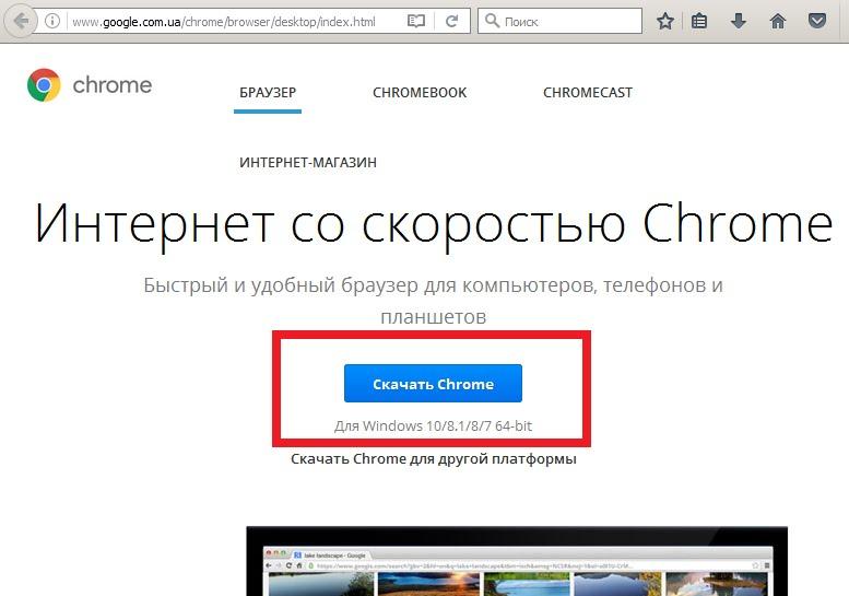 Антиреклама для браузера хром внешние ссылки контекстная реклама