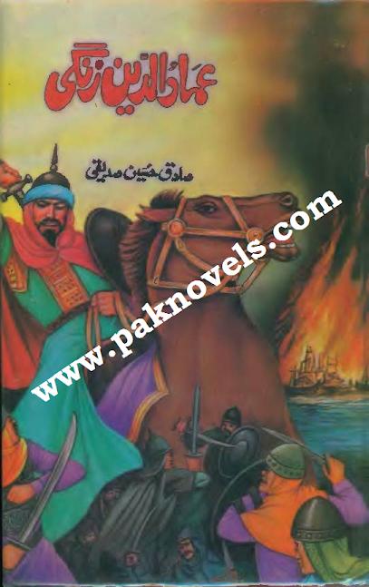 Emadud Din Zangi by Sadiq Hussain Siddique