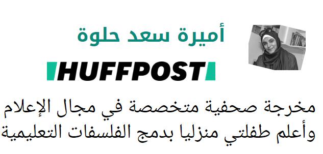 مقالاتي على Huffpost
