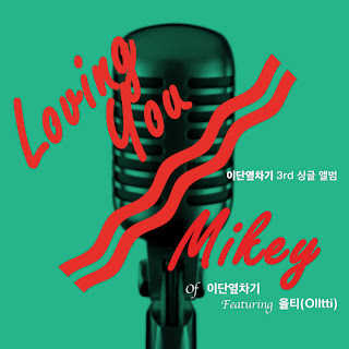 Mikey (마이키) - Loving You (R&B ver.) (feat. 올티)