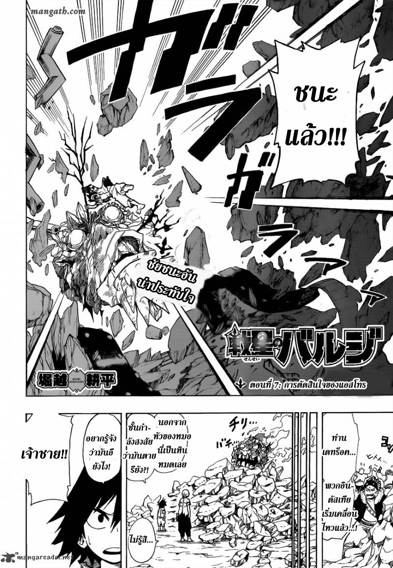 อ่านการ์ตูน Sensei no bulge 7 ภาพที่ 2