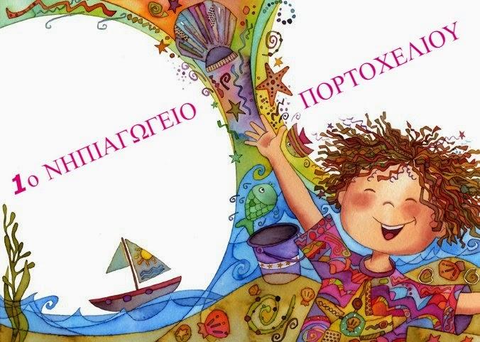 1o ΝΗΠΙΑΓΩΓΕΙΟ ΠΟΡΤΟΧΕΛΙΟΥ