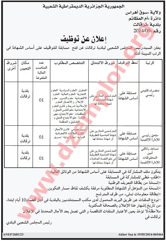 إعلان مسابقة توظيف في بلدية ترقالت دائرة أم العظائم ولاية سوق أهراس ماي 2014 souk+ahras.jpg