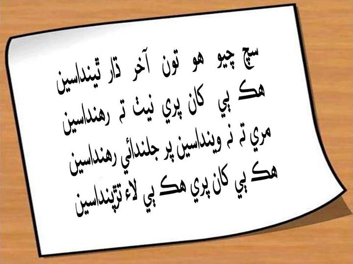HD Wallpapers: Sindhi poetry pictures