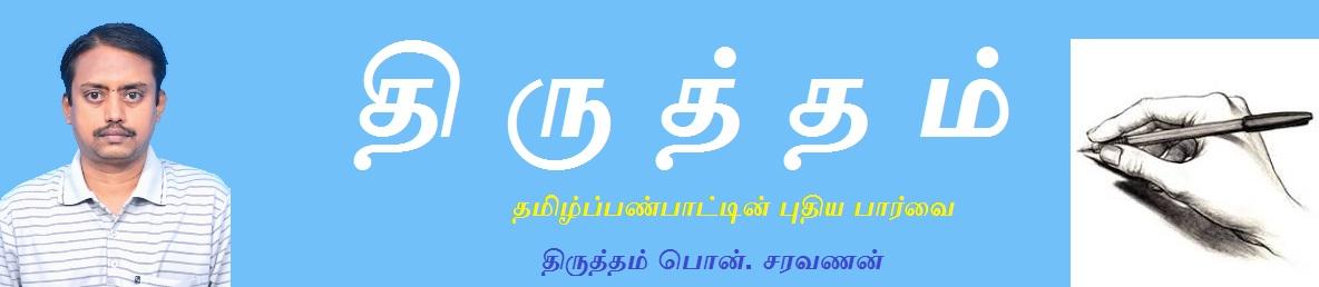 திருத்தம் பொன்.சரவணன்