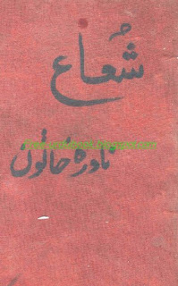 Shua By Nadra Khatoon