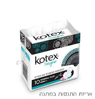 http://www.kotex.co.il/?product=1#