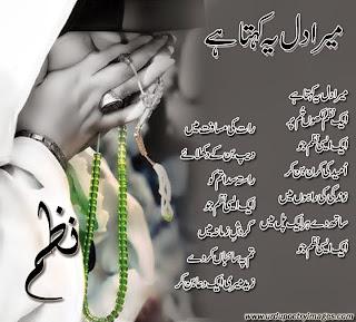 urdu sad dua nazam shayari