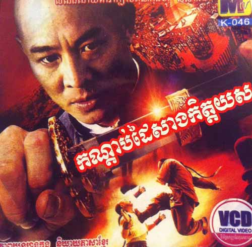 Khmer Dubbed Movie Chinese Dub Watch