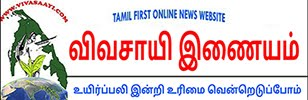 TamilNews விவசாயி