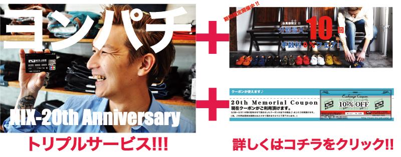 http://nix-c.blogspot.jp/2014/04/20th-anniversary-nix-card10.html