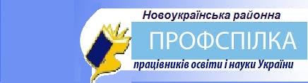 Новоукраїнський райком профспілки працівників освіти та науки України