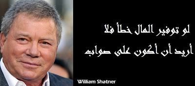 william shatner ، المال