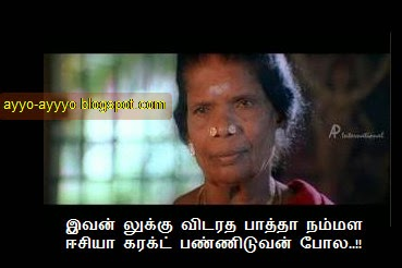 Tamil Comedy Insult Dialogues (19 Dialogues ) - Download