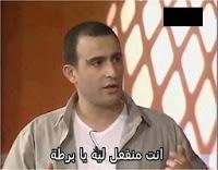 أحمد السقا انت منفعل ليه يا برطه تعليقات الفيس بوك
