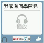 使用瀏覽器重温或即時收聽