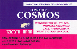 COMPUTER COSMOS !!!