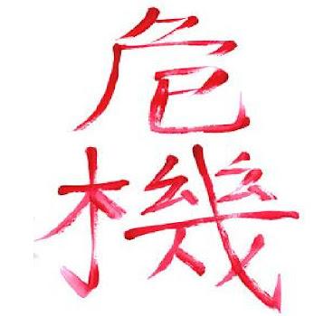 Ideograma chinês para crise
