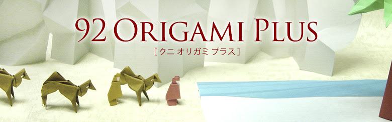 92 Origami Plus[クニ オリガミ プラス]