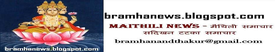 bramhanews.blogspot.com
