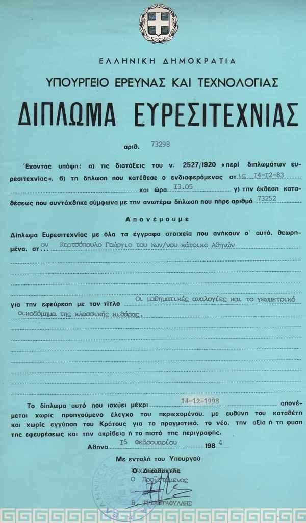 Patent diploma-1 Kertsopoulos