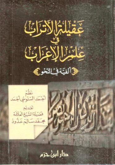 """عقيلة الأتراب في علم الإعراب """" ألفية في النحو"""" - أحمد السنوسي أحمد"""