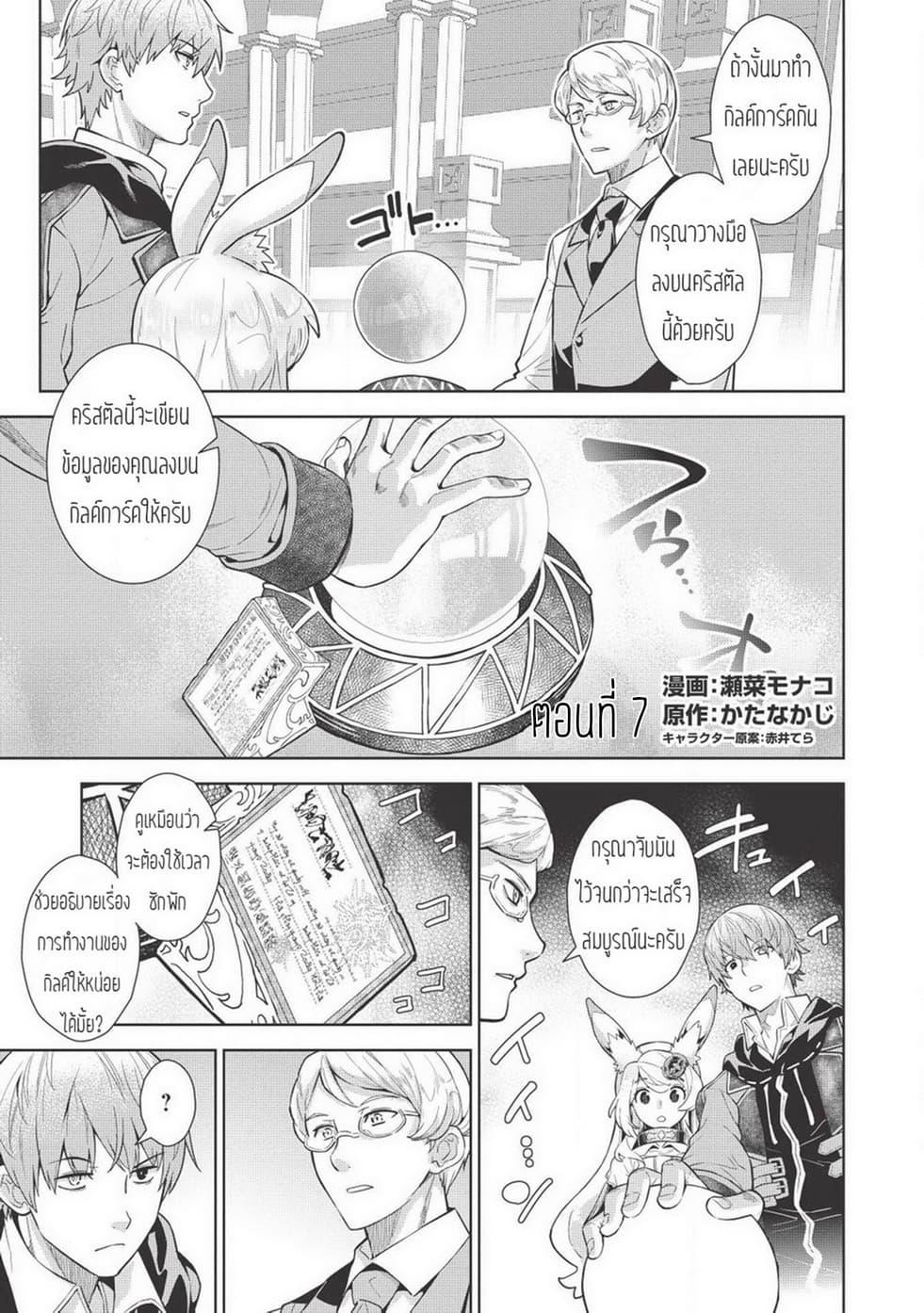 Magan to Dangan o Tsukatte Isekai o Buchinuku!-ตอนที่ 7